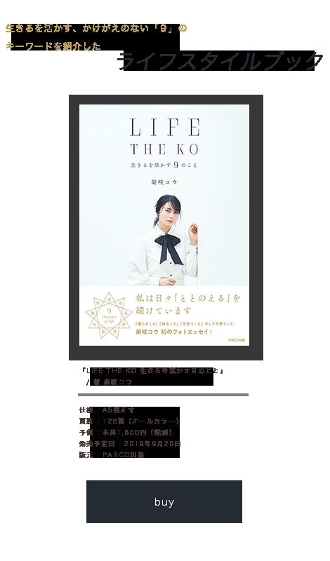 ライフタイルブック『LIFE THE KO 生きるを活かす9のこと』&『THE KO 柴咲コウ photo book』書籍二冊同時発売中