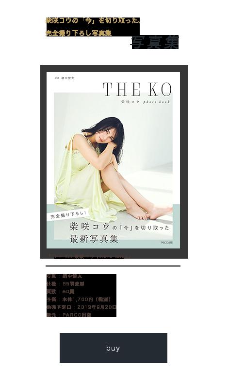 写真集『LIFE THE KO 生きるを活かす9のこと』&『THE KO 柴咲コウ photo book』書籍二冊同時発売中